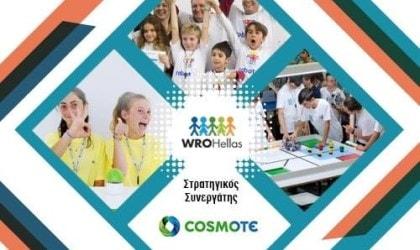 Η Νάουσα στο μεγαλύτερο διαγωνισμό Ρομποτικής στην Ελλάδα!